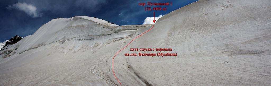 спуск с пер. Пулковский 1 (1Б, 4408 м) на лед. Ванчдара (Мумбниа)
