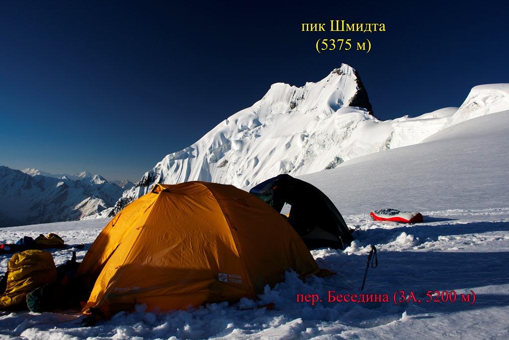 пик Шмидта с пер. Беседина (3А, 5200 м)