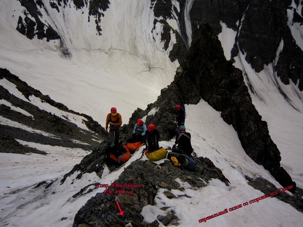 Группа при подъеме на пер. Юбилейный (2Б, 4985 м)