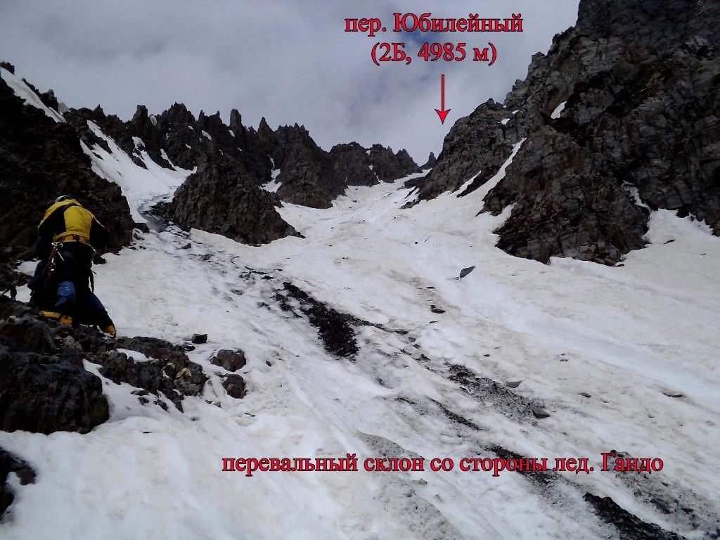 Перевальный склон пер. Юбилейный (2Б, 4985 м) со стороны лед. Гандо
