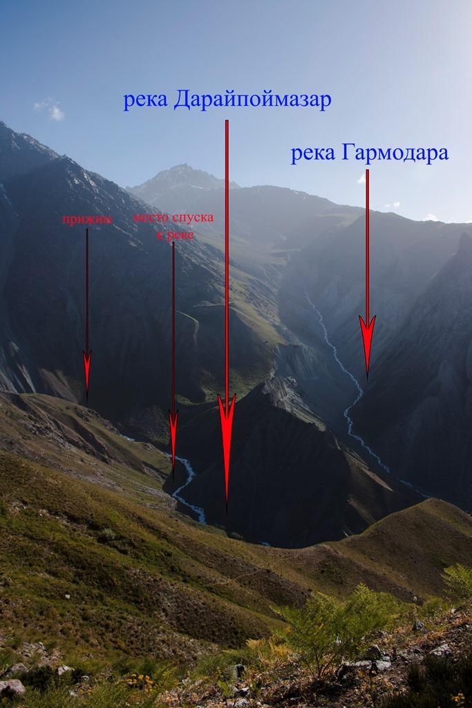 Вид от верхнего коша на прижим у р. Дарайпоймазар