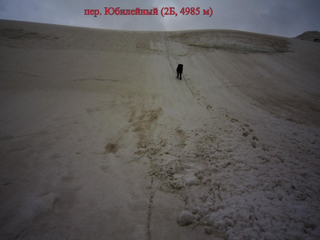 Спуск с пер. Юбилейный (2Б, 4985 м) на лед. Перевальный