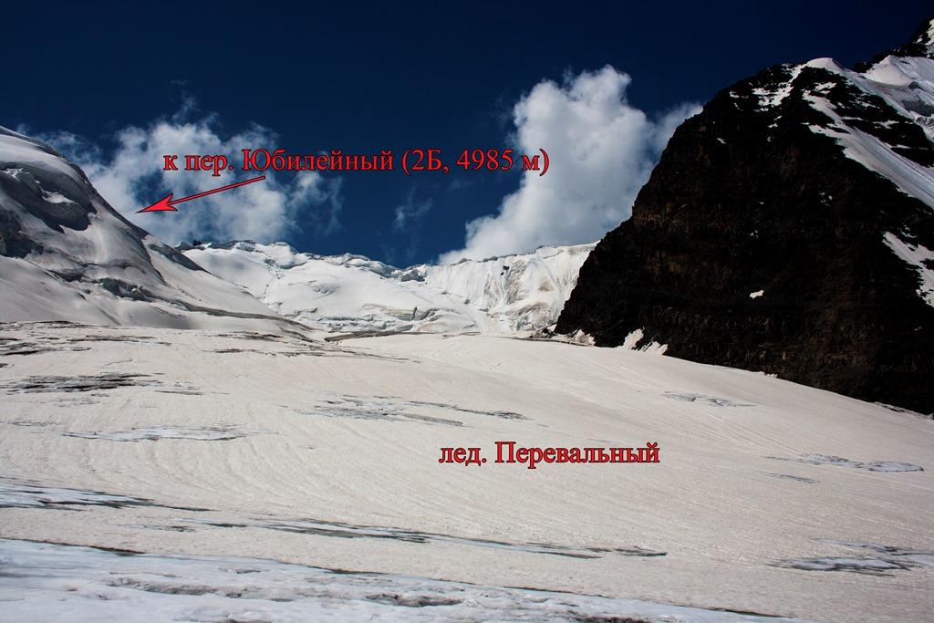 Вид на лед Перевальный от места слияния его с лед Сугран