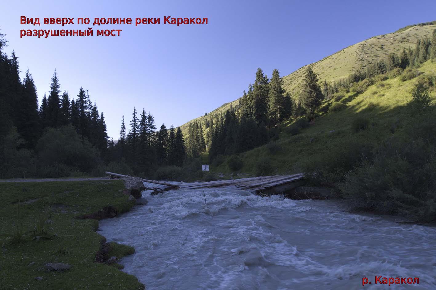 Разрушенный мост на реке Каракол. Начало и конец маршрута.