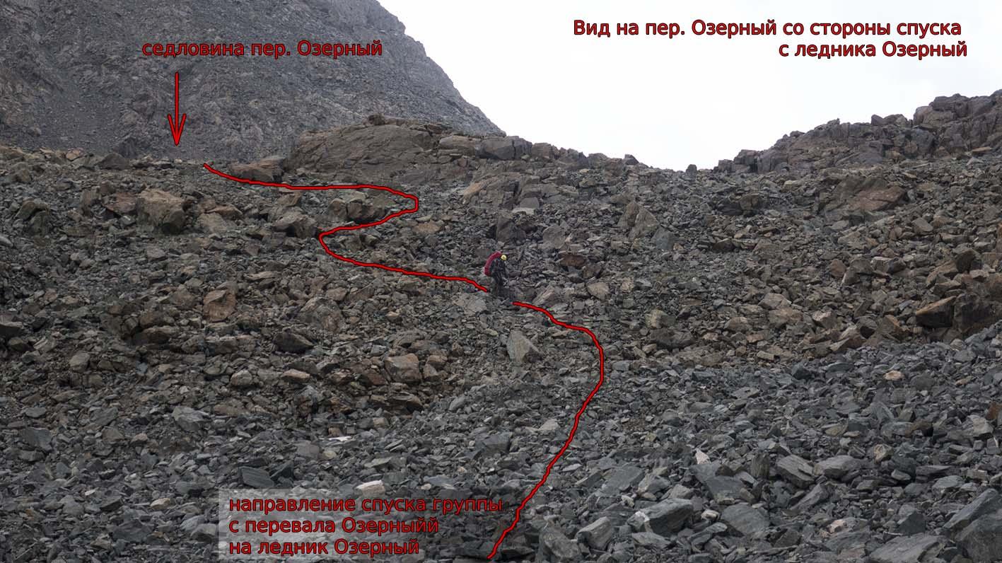Путь спуска с Пер. Озерный (1Б, 3700) на лед. Озерный