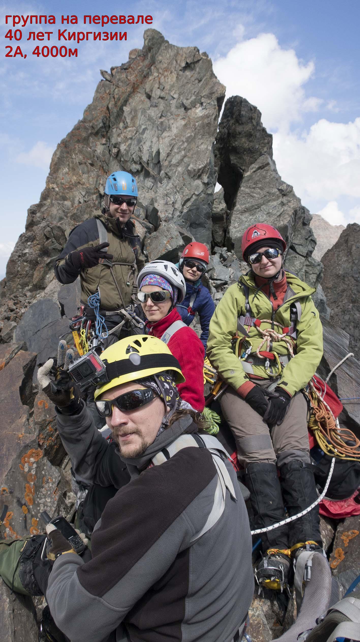 Перевальная седловина Пер. 40 лет Киргизии (2А, 4000 м)
