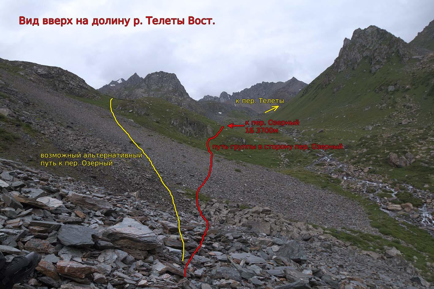 Путь к пер. Озерный (1Б, 3700) и пер. Телеты из долины р. Телеты вост.