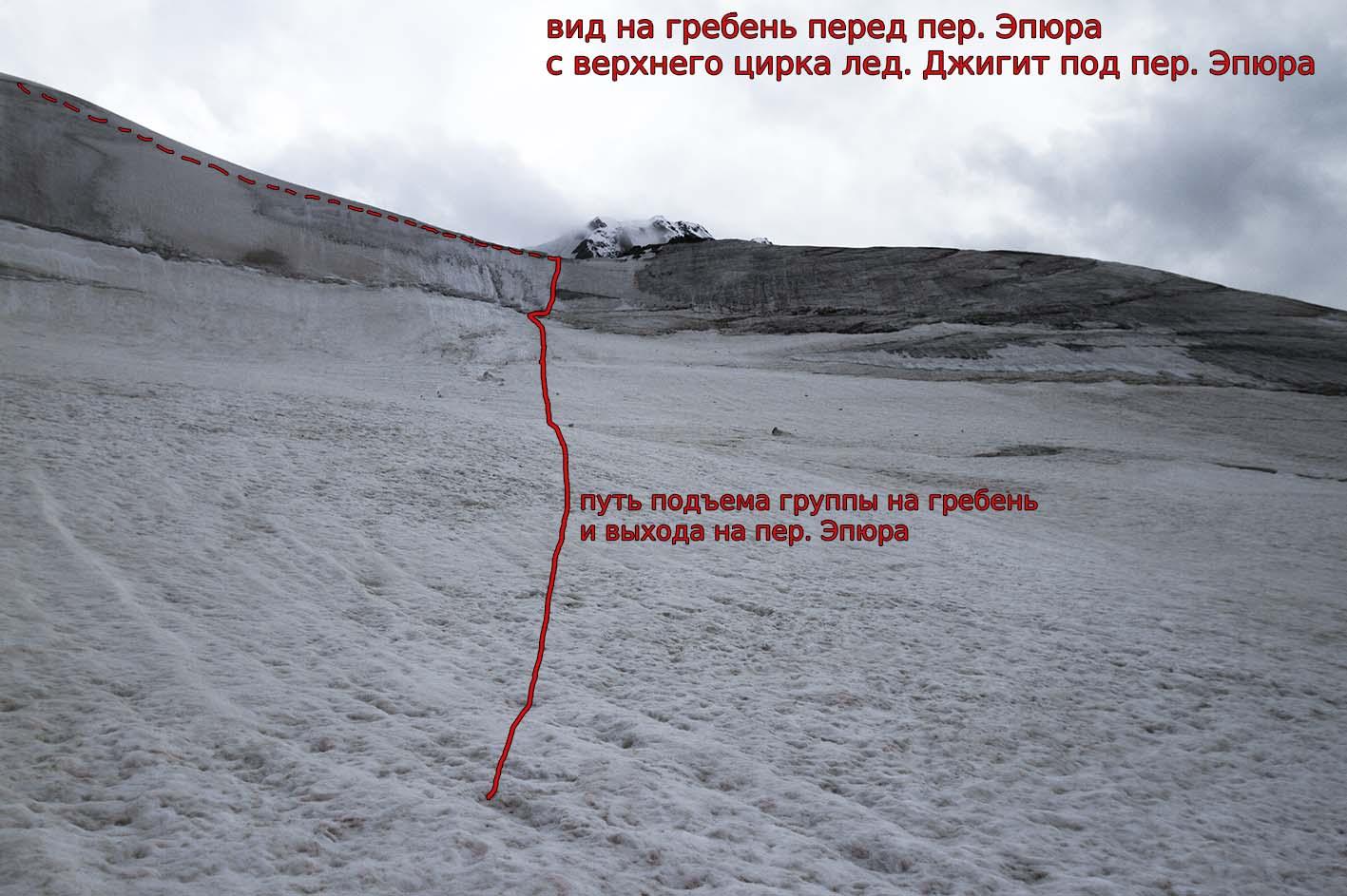 Вид на гребень при подъеме на пер. Эпюра (2А, 4340 м)