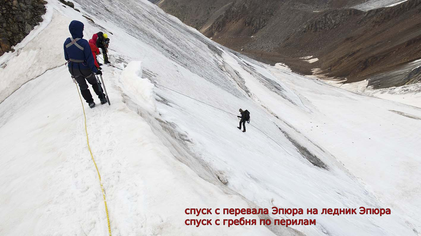 Спуск с пер. Эпюра (2А, 4340 м) на ледник Джигит