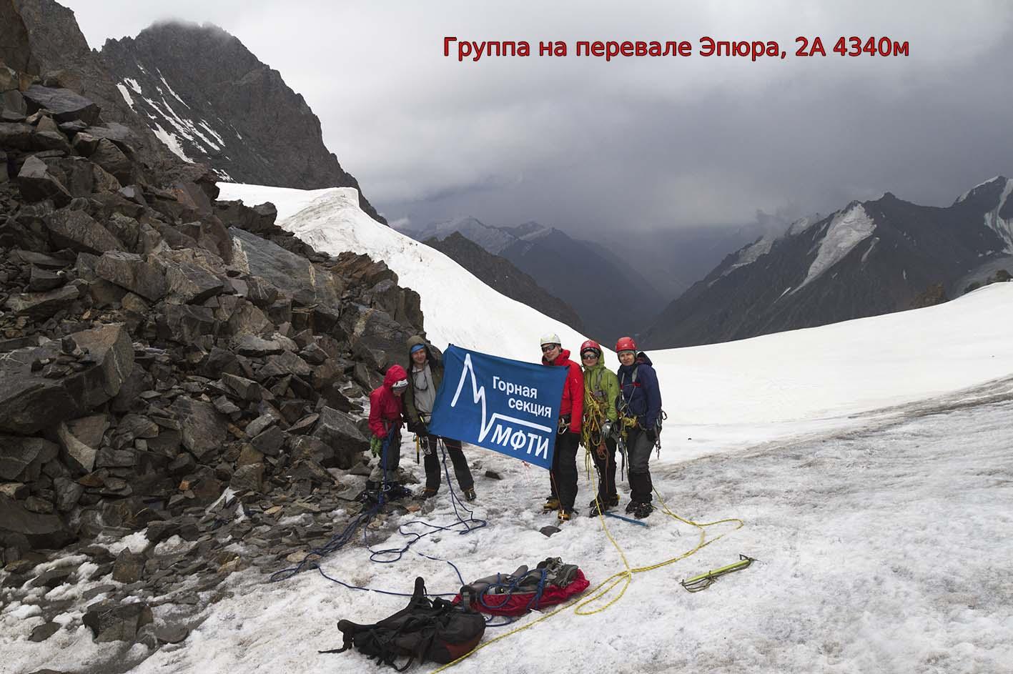 Седловина пер. Эпюра (2А, 4340 м)