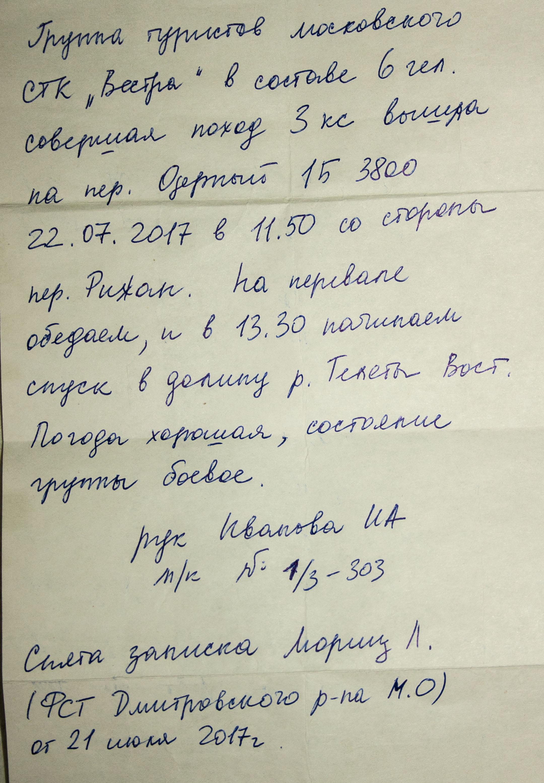 Записка с пер. Озерный (1Б, 3700)