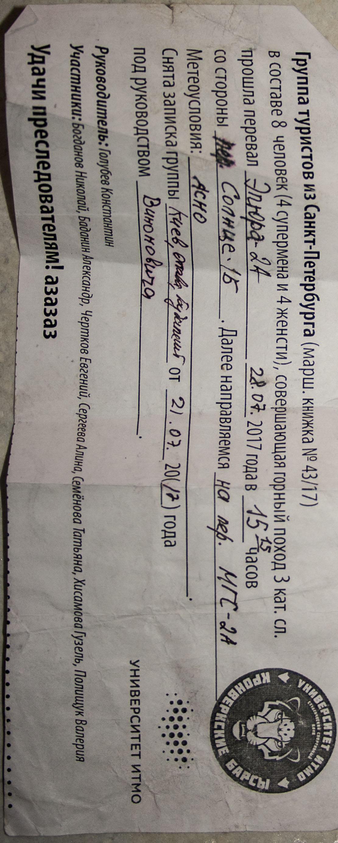 Записка с пер. Эпюра (2А, 4340 м)